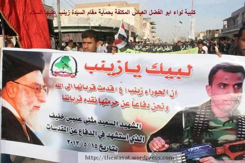 Liwa Abu al-Fadl al-Abbas martyr Muthanna Ubays Khafif